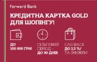 Forward Bank — Карта для любителей шопинга «Go Shopping» MasterCard Gold гривны