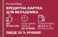 Forward Bank — Карта «Виручалка для вкладчика» MasterCard Standard гривны