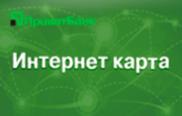 ПриватБанк — Карта «Интернет-карта» Visa гривны