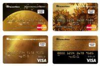ПриватБанк — Карта «Золотая карта для выплат» VISA Gold, гривны