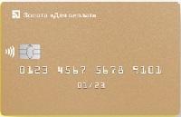 ПриватБанк — Карта «Для выплат» MasterCard Gold гривны
