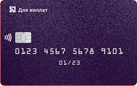 ПриватБанк — Карта «Для выплат» MasterCard Standard гривны