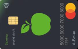 А-Банк — Карта «Зелена» MasterCard, гривны