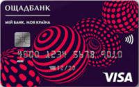 Ощадбанк — Карта «Моя Кредитка» Visa Classic гривны