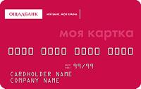 Ощадбанк — Карта «Моя Кредитка» MasterCard World гривны