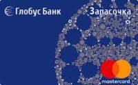 Глобус Банк — Карта «Запасочка» Mastercard Gold, гривны