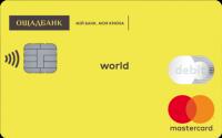 Ощадбанк — Карта «Стандартная карта» MasterCard Standard гривны