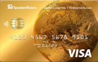 ПриватБанк — Карта «Универсальная» Visa Gold доллары