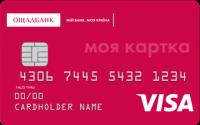 Ощадбанк — Карта «Моя карта» Visa Classic гривны
