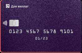 ПриватБанк — Карта «Пенсионная» MasterCard Standart гривны